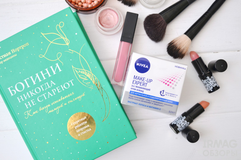 Крем-флюид для лица Nivea Make-up Expert для нормальной кожи (50 мл)