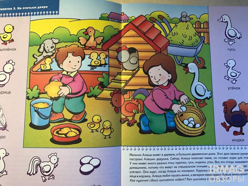 Набор для детей Школа Семи Гномов Учебные пособия от 1 до 2 лет