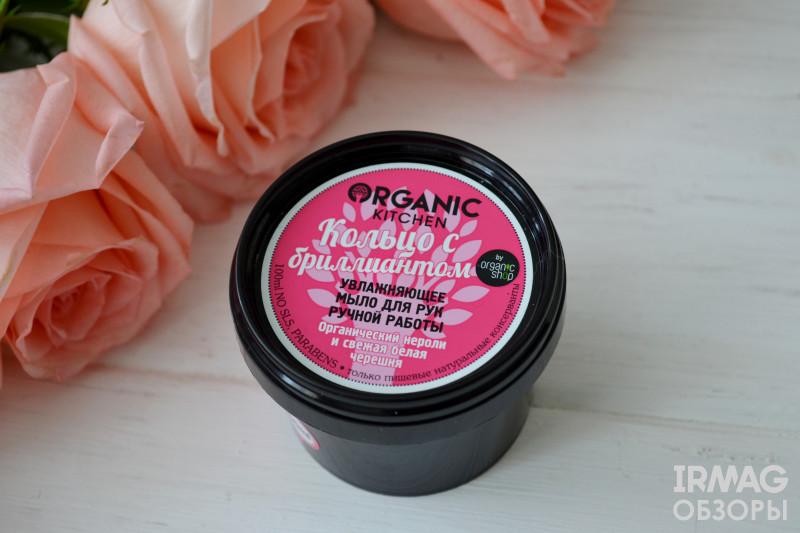 Мыло для рук ручной работы Organic Shop Organic Kitchen Кольцо с бриллиантом Увлажняющее (100 мл)