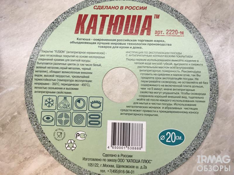 Сковорода Катюша Малахит, блинная (20 см)