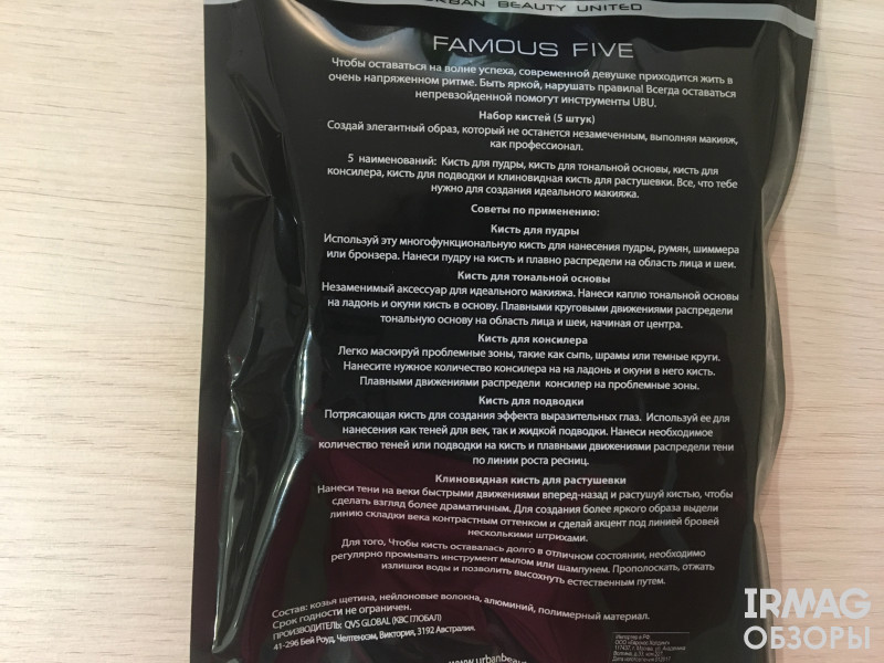 Набор для макияжа UBU Famous Five 5069 (5 шт.)