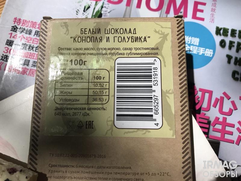 Шоколад Легенда Сибири Белый Мелисса и черная смородина (100 г)