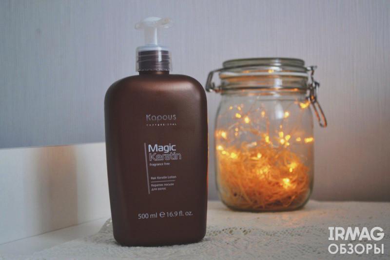 Лосьон кератин для волос Kapous Professional Magic Keratin (500 мл)