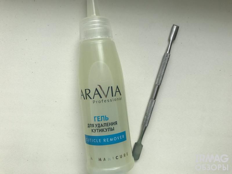 гель для удаления кутикулы Aravia Professional Cuticle Remover