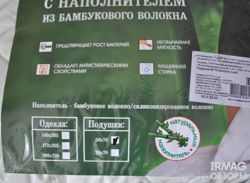 Подушка Bamboo Land Бамбук (50x70 см)