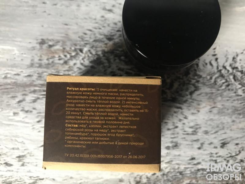 Маска-эксфолиант для лица Вдохновение Розовый мёд
