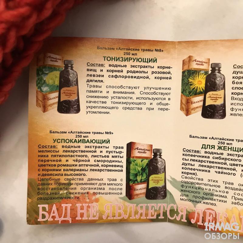 витаминный бальзам «Алтайские травы»