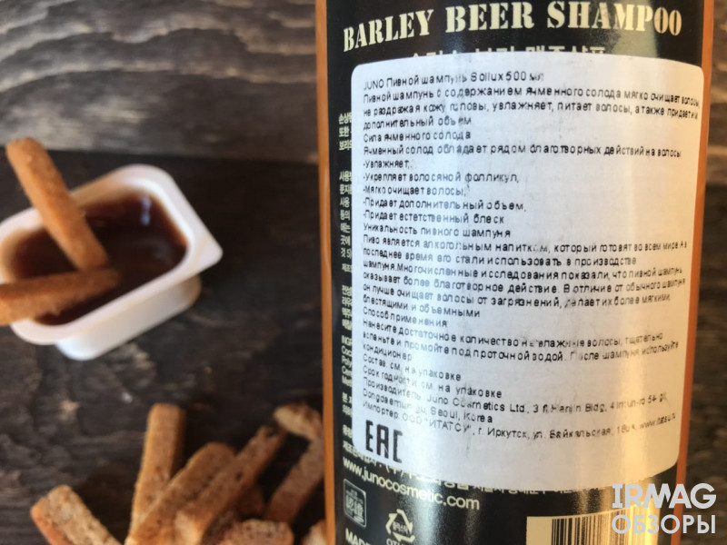 Шампунь Beaumyr Fermented Beer Пивной (500 мл)