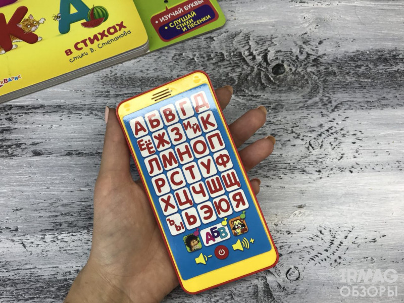 Книжка Азбукварик Говорящий смартфончик Азбука в стихах 2+
