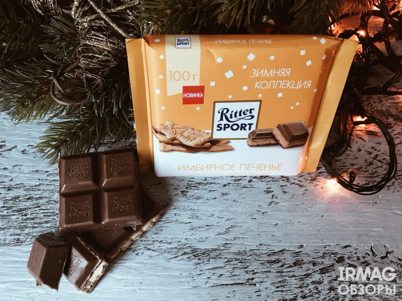 Шоколад молочный Ritter Sport Зимняя Коллекция Имбирное печенье (100 г)
