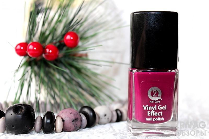 Лак для ногтей Q2 Vinyl Gel Effect (12 мл) - 14 сливовый