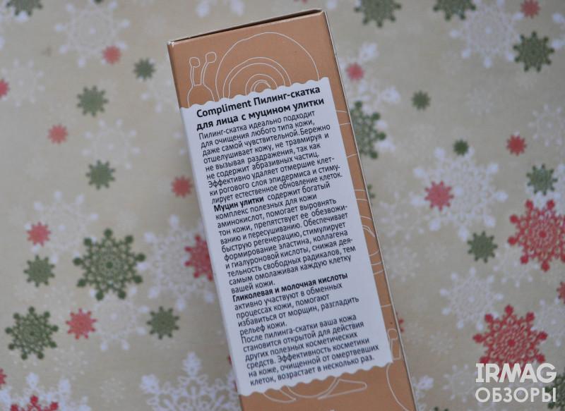 Пилинг-скатка для лица Compliment с муцином улитки Омолаживающая (80 мл)