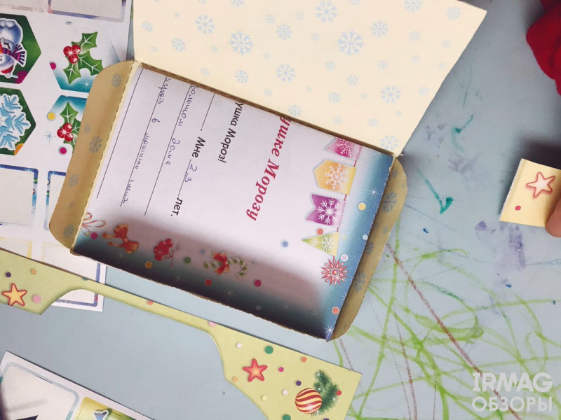 Письмо Деду Морозу Hatber с наклейками и конвертом
