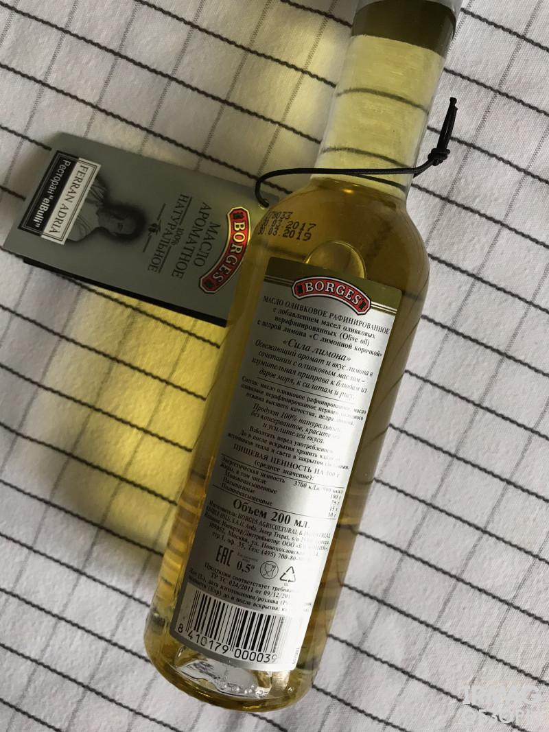 оливковое масло с лимонной корочкой Borges
