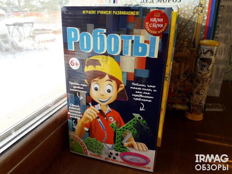 Набор игровой Bondibon Науки с Буки Роботы 6+
