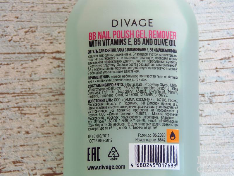 Гель для снятия лака Divage BB Nail Cure (120 мл)