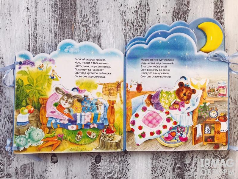 Музыкальная книжка-ночничок Азбукварик Сладкие сны