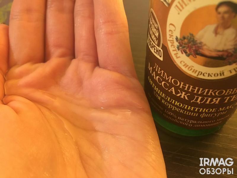 Масло для тела Рецепты бабушки Агафьи Лимонниковый (170 мл)