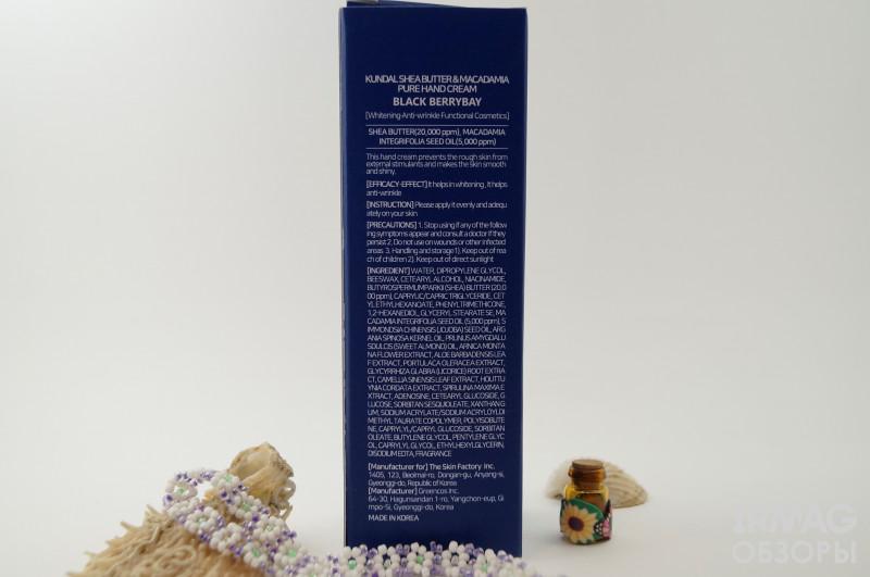 Обзор на крем для рук Kundal Pure Natural System Ежевичная лагуна