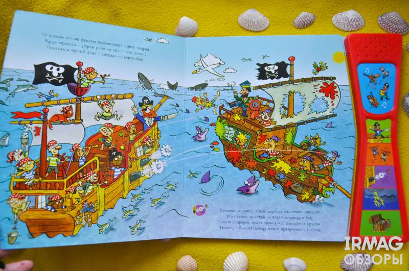 Книжка со звуками Мозаика-Синтез Отважные пираты