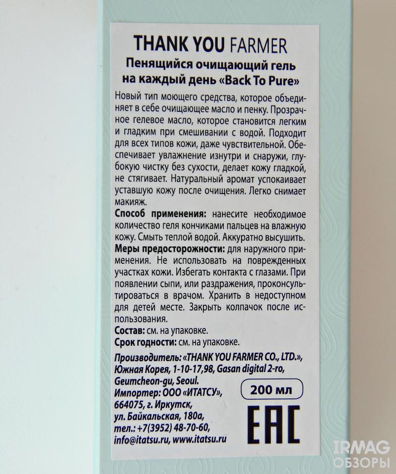 Гель для лица Thank You Farmer Back То Pure Мягкий пенящийся Очищающий  (200 мл)