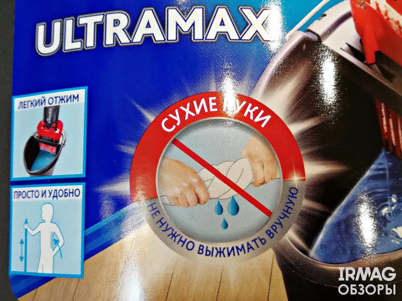 Набор для уборки Vileda Easy Wring Ultramat (швабра + ведро)