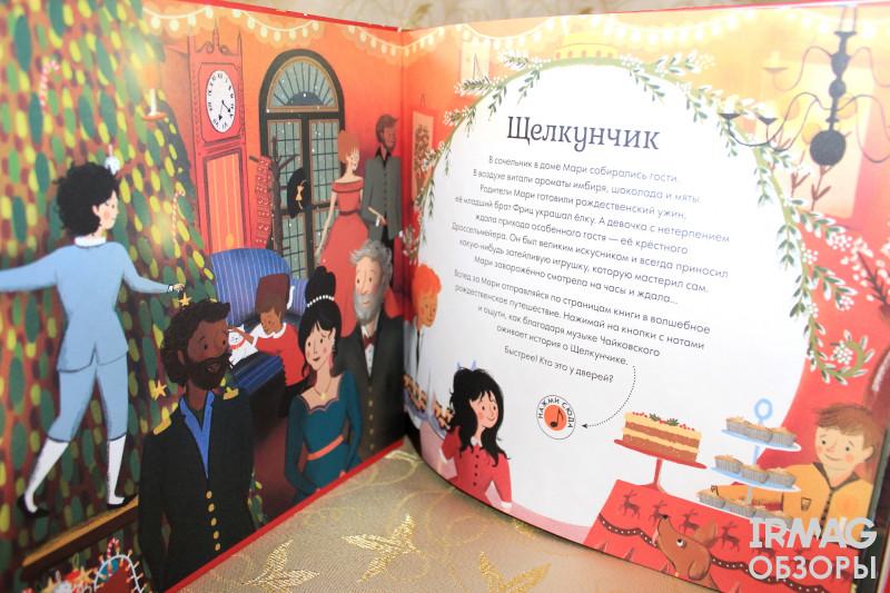 Книжка музыкальная Мозаика-Синтез Великие композиторы детям Петр Ильич Чайковский Щелкунчик