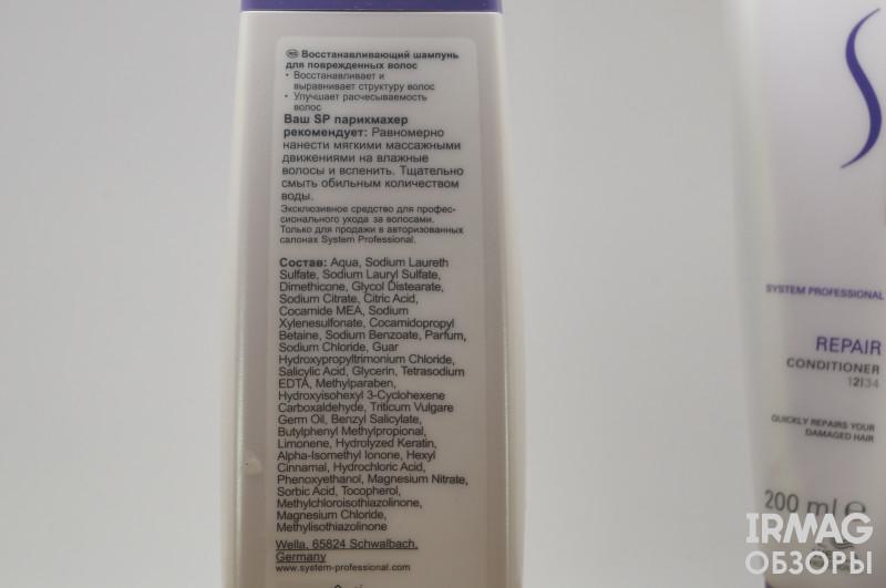 Wella Sp Repair Shampoo