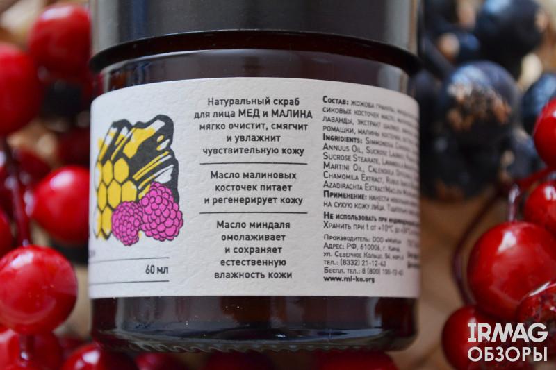 Скраб для лица Mi&Ko Мед и малина для чувствительной кожи (60 мл)