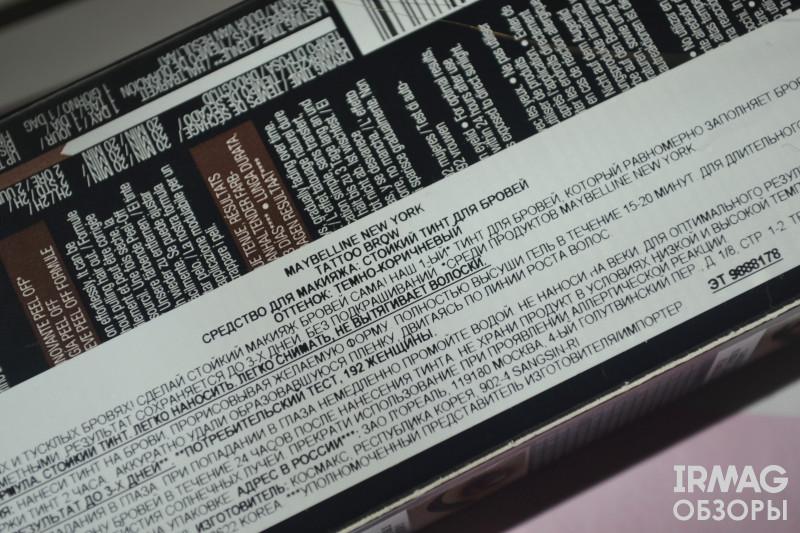 Тинт для бровей Maybelline Стойкий гелевый (5 г) - 03 темно-коричневый