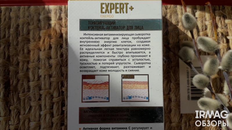 Коктейль-активатор для лица Compliment Expert+ Energo Тонизирующий (25 мл)