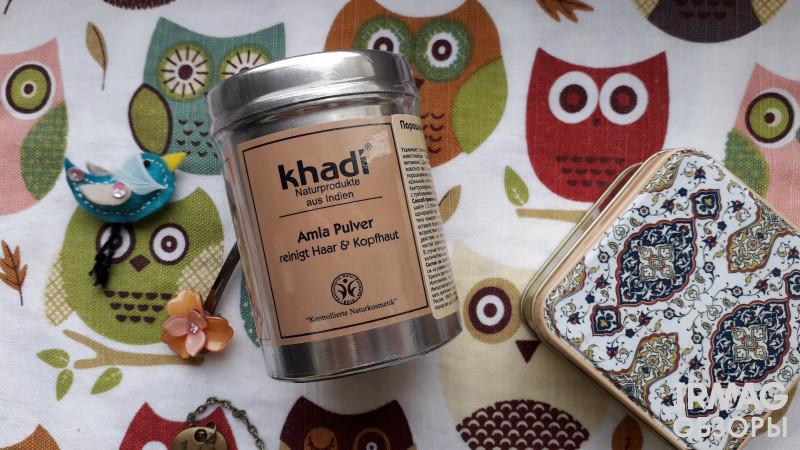Маска-порошок для волос Khadi Amla Pulver Амла (150 г)