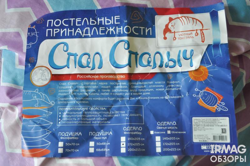 Одеяло Спал Спалыч Холлофайбер 2-спальное Облегченное (172х205 см)