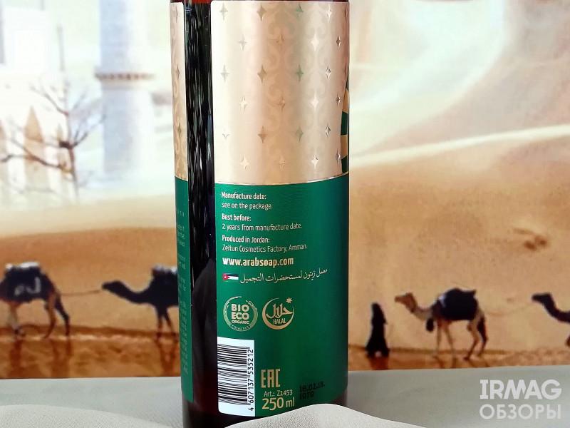 Масло для душа Zeitun Обновление Базилик и мандарин (250 мл)