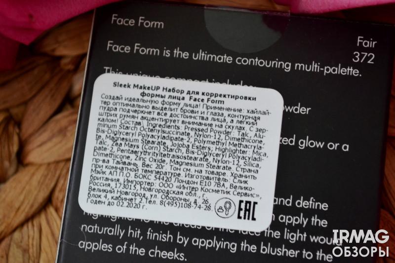 Палетка пудры Sleek Face Form для коррекции формы лица (3x6,6 г) - Fair