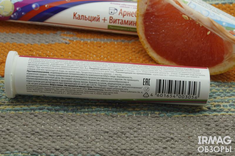 обзор на добавку пищевую Арнебия Бета-каротин + Кальций