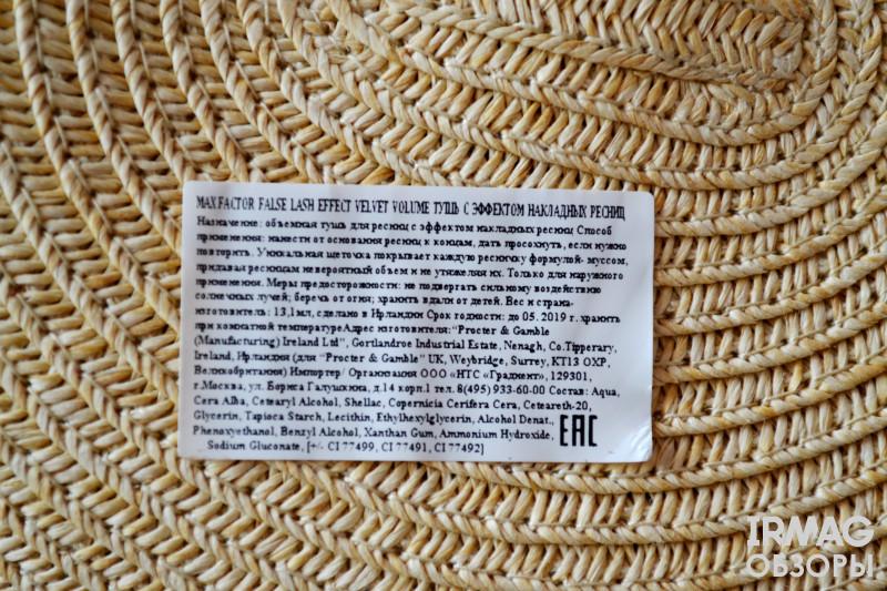 Тушь для ресниц Max Factor False Lash Effect Velvet Volume черная (13 мл)