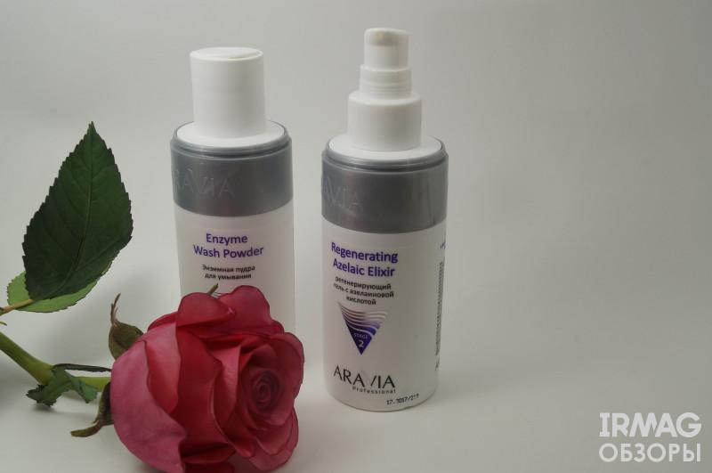 Обзор на Энзимную пудру для умывания Aravia Professional Enzyme Wash Powder и гель для лица с азелаиновой кислотой Aravia Professional Regenerating Azelaic Elixir