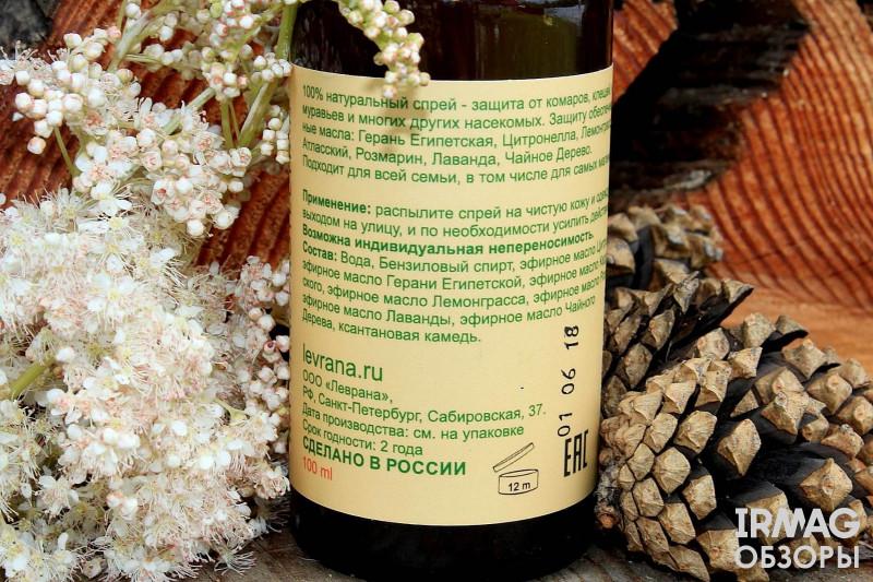 Спрей от комаров и насекомых Levrana Natural Цитронелла (100 мл)