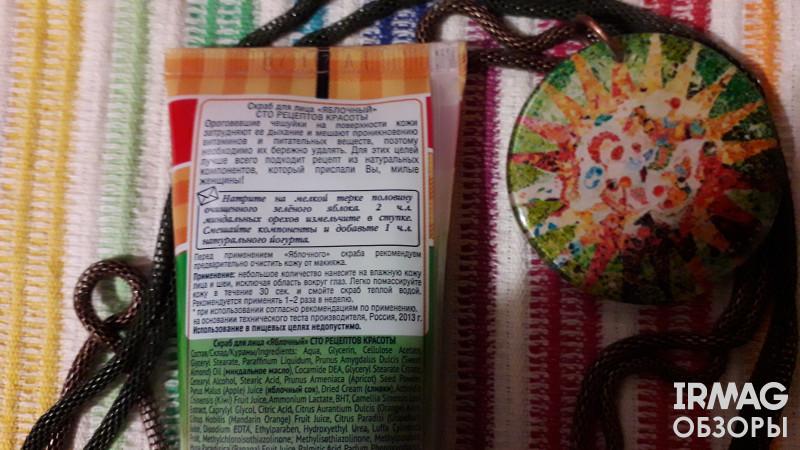 Скраб для лица Сто рецептов красоты Яблочный (100 мл).