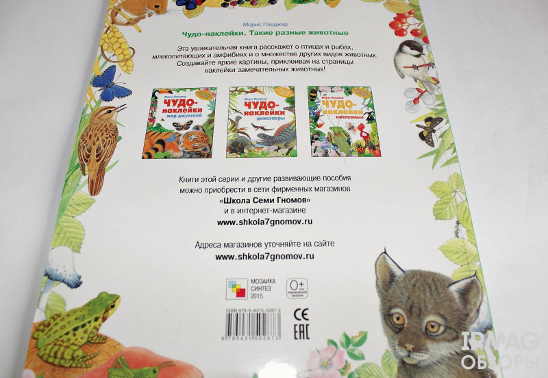Книжка Мозаика-Синтез Чудо-наклейки Такие разные животные