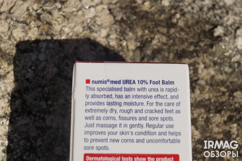 Обзор на бальзам для ног Numis Med с 10% мочевиной