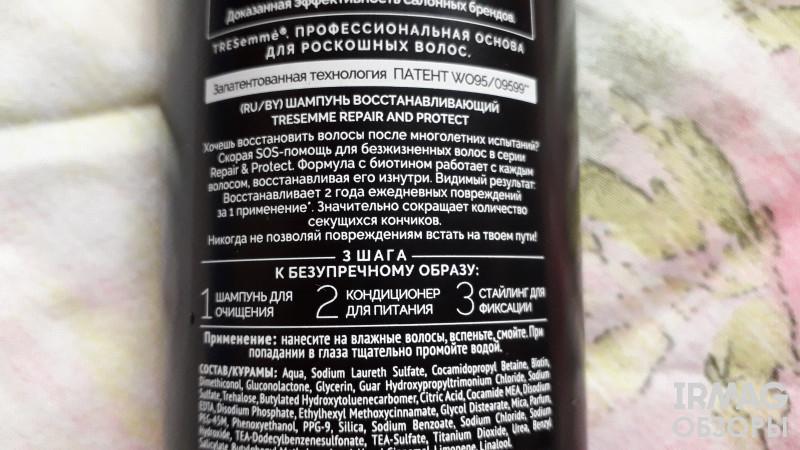 Шампунь для волос Tresemme Repair and Protec Восстанавливающий (230 мл)
