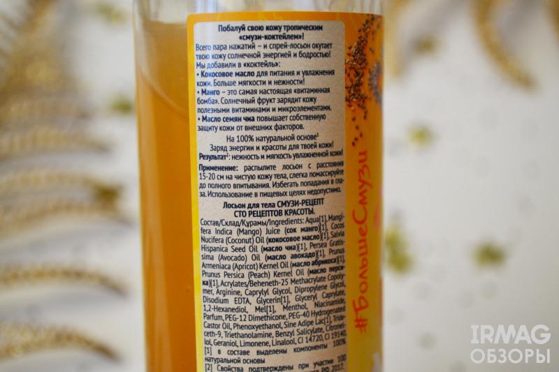 Лосьон для тела Сто рецептов красоты Смузи-Рецепт (160 мл)