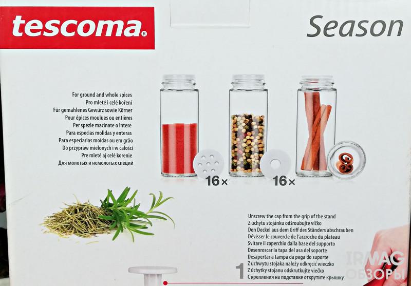 Емкости для специй Tescoma Season на вращающейся подставке Белые (16 шт.)