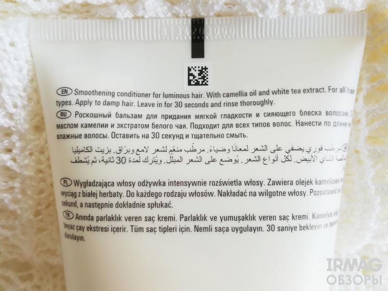 Масло для волос Wella Care Or Oil Reflections Легкое для блеска (30 мл)