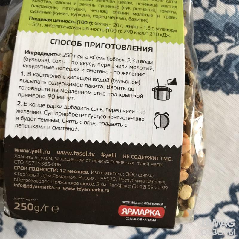"""супа Yelli """"Семь бобов"""""""