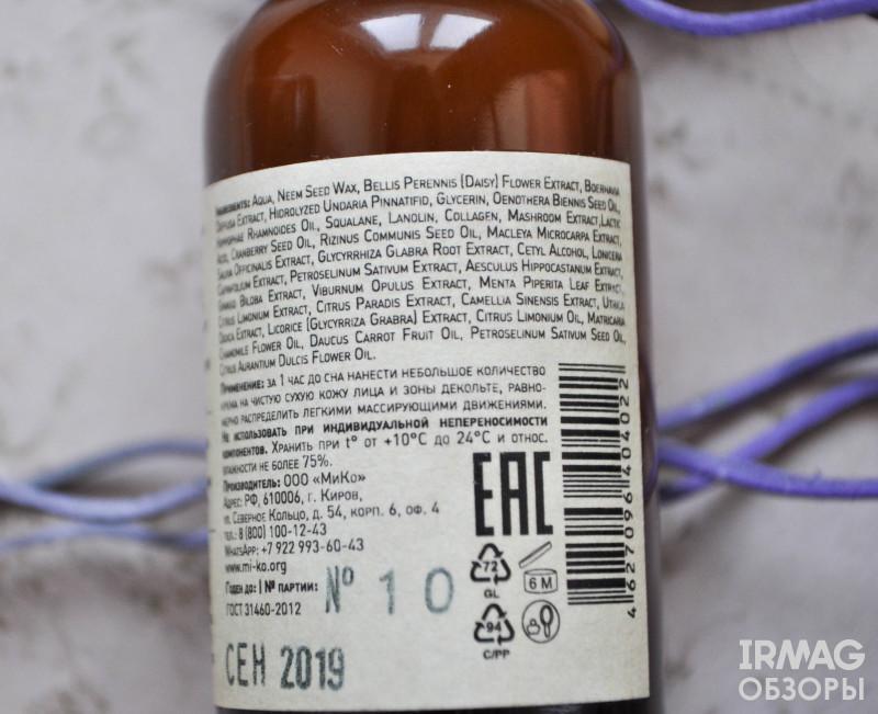 Крем для лица Mi&Ko ночной Отбеливающий Ромашка и лимон (30 мл)