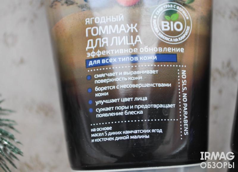 Крем для тела Natura Kamchatka Питательный Энергия леса (200 мл)