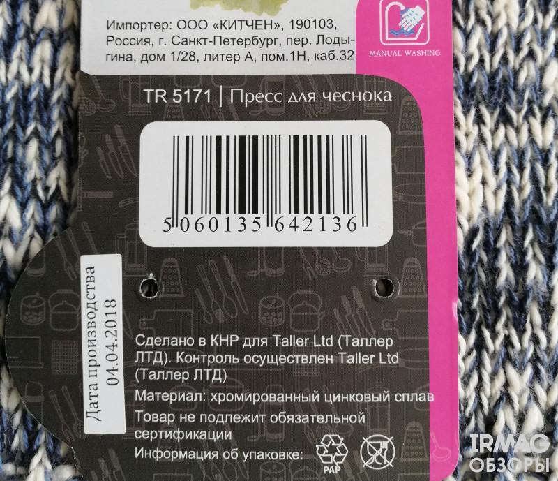 Пресс для чеснока TalleR TR-5171